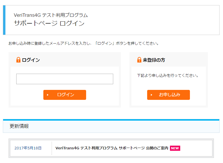 http://www.veritrans.co.jp/info/uploads/2017-05-17_221322.png