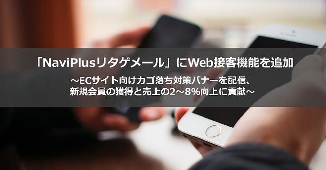 「NaviPlusリタゲメール」にWeb接客機能を追加